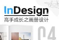 InDesign cs6高手成长之设计制作画册