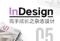 InDesign cs6高手成长之设计制作杂志