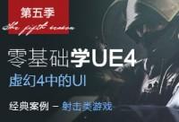 零基础学UE4第五季: 虚幻4(UE4)中的UI