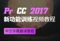 Premiere Pro CC 2017新功能讲解教程