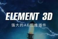 AE插件E3D中文原创教程