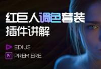 紅巨人調色套裝 Edius,Premiere插件講解