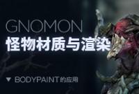 Gnomon怪物材质与渲染