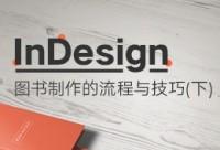 InDesign CS6图书制作全流程教学(下)