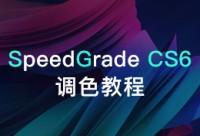 Adobe SpeedGrade CS6的调色教程