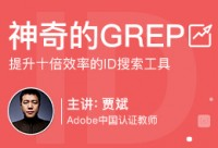 InDesign搜索工具——GREP功能操作技能精講