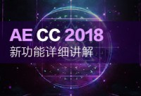 After Effects CC 2018新功能详解(持续更新中)