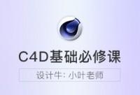C4D新手入门教程