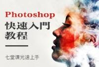 Photoshop快速入门教程