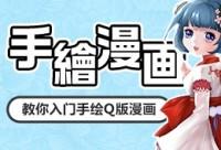 SAI动漫绘画零基础入门完全教学(持续更新中)