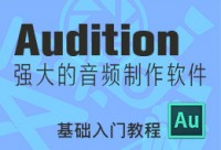 Adobe audition CS6基礎培訓視頻教程