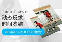 动态反求时间冻结Time freeze(AE与AE+Boujou组合)