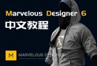 Marvelous Designer 6中文教程