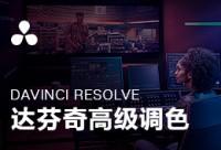 DaVinci Resolve调色入门到精通
