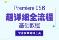 Premiere CS6新手入门实例教程