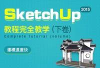 SketchUp2015教程完全教学·下卷