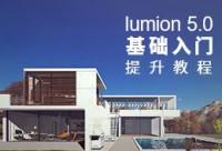 lumion 5.0 基礎入門提升教程