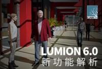 Lumion 6.0 新功能解析教程