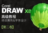 CorelDRAW从入门到精通完全自学(2)