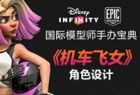 迪士尼-Epic Game模型师《机车飞女》手办模型雕刻全流程教学【正版|中字】