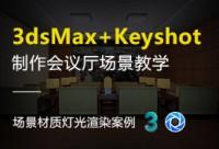 3dsMax+Keyshot制作室内会议厅场景教学