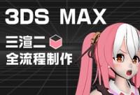 3ds Max日式动画三渲二常见应用场景案例实用教学【实时答疑】