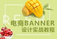 平面广告《电商banner》设计实战教程