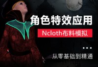 角色特效应用之Ncloth布料模拟从入门到精通【实时答疑】