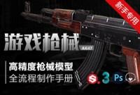 高精度次世代游戏枪械模型《AK47》全流程制作手册【正版|中字】
