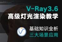 V-Ray3.6 for Maya灯光基础及照明效果渲染教学【正版 中字】