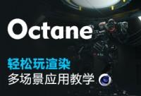 零基础轻松玩渲染 -Octane for C4D 多场景应用系统教学【售后答疑】