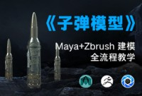 Zbrush+Keyshot 《子弹模型》基础建模案例全流程教学