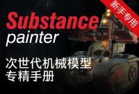 次世代机械模型专精手册—substance painter打造PBR高精游戏模型【实时答疑】