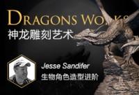 数字雕刻造型之《杰西雕龙》高级生物造型教学【正版 中字】