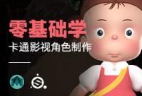 【要上线】Maya动漫卡通角色《小梅》建模渲染教学【实时答疑】