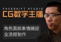 CG數字主播-Faceshift角色面部表情捕捉全流程制作
