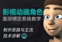 影视动画角色高级面部绑定系统教程【实时答疑】