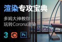 室内设计渲染专攻宝典—《多姆大神教你玩转Corona渲染》