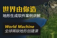 世界由你造-World Machine地形生成软件案例讲解【正版/中字】