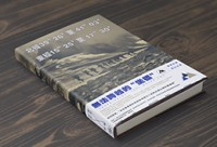 歷史感書籍《無法跨越的坐標》封面設計