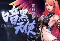 日韩风魅力角色《暗黑天使奥利维亚》美学揭密教学【独家定制】