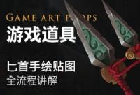 游戏美术道具——《魔兽世界匕首》手绘贴图全流程讲解
