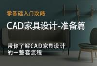 CAD制圖《家具圖紙的秘密》-基礎入門篇