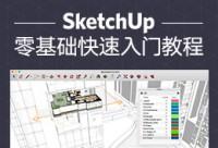 sketchup2018零基礎入門教程