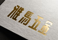 標志字體《雅馬五金》工業化設計