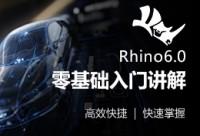 建模师之路—Rhino6.0 零基础入门讲解教学