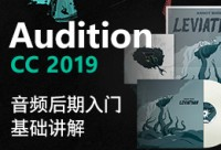 Audition CC2019音頻后期入門講解