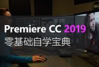 Premiere CC2019零基础自学宝典¡¾软件精通¡¿