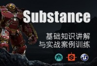 Substance Designer 2018—基礎知識講解與實戰案例訓練