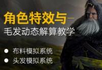 角色特效师实战系列教学——布料皮毛头发动态模拟【案例实战教学】
